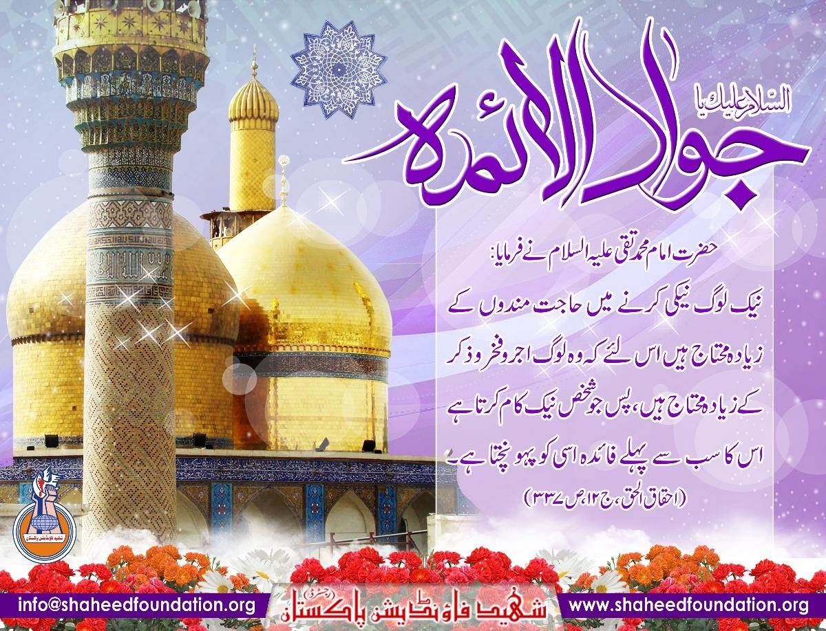 Wiladat Imam Muhammad Taqi al-Jawad (A.S.)