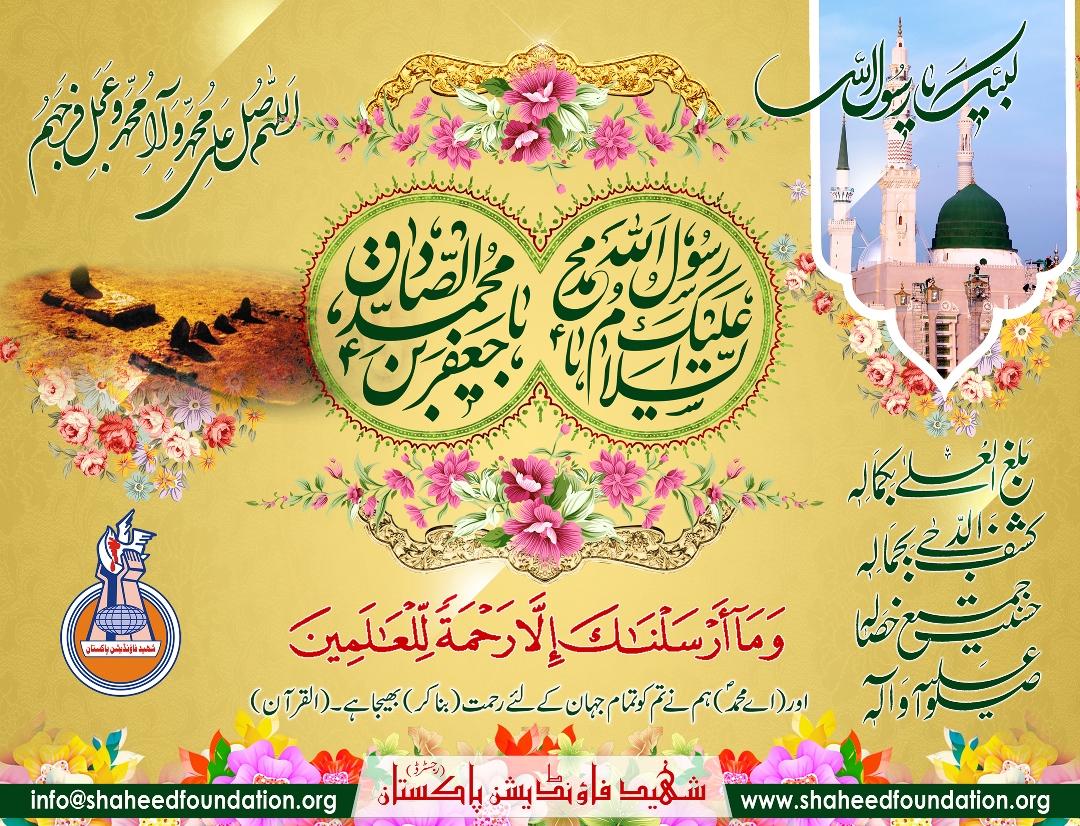 Wiladat Rasool (SAWW) & Imam Jaffar Sadiq (AS)