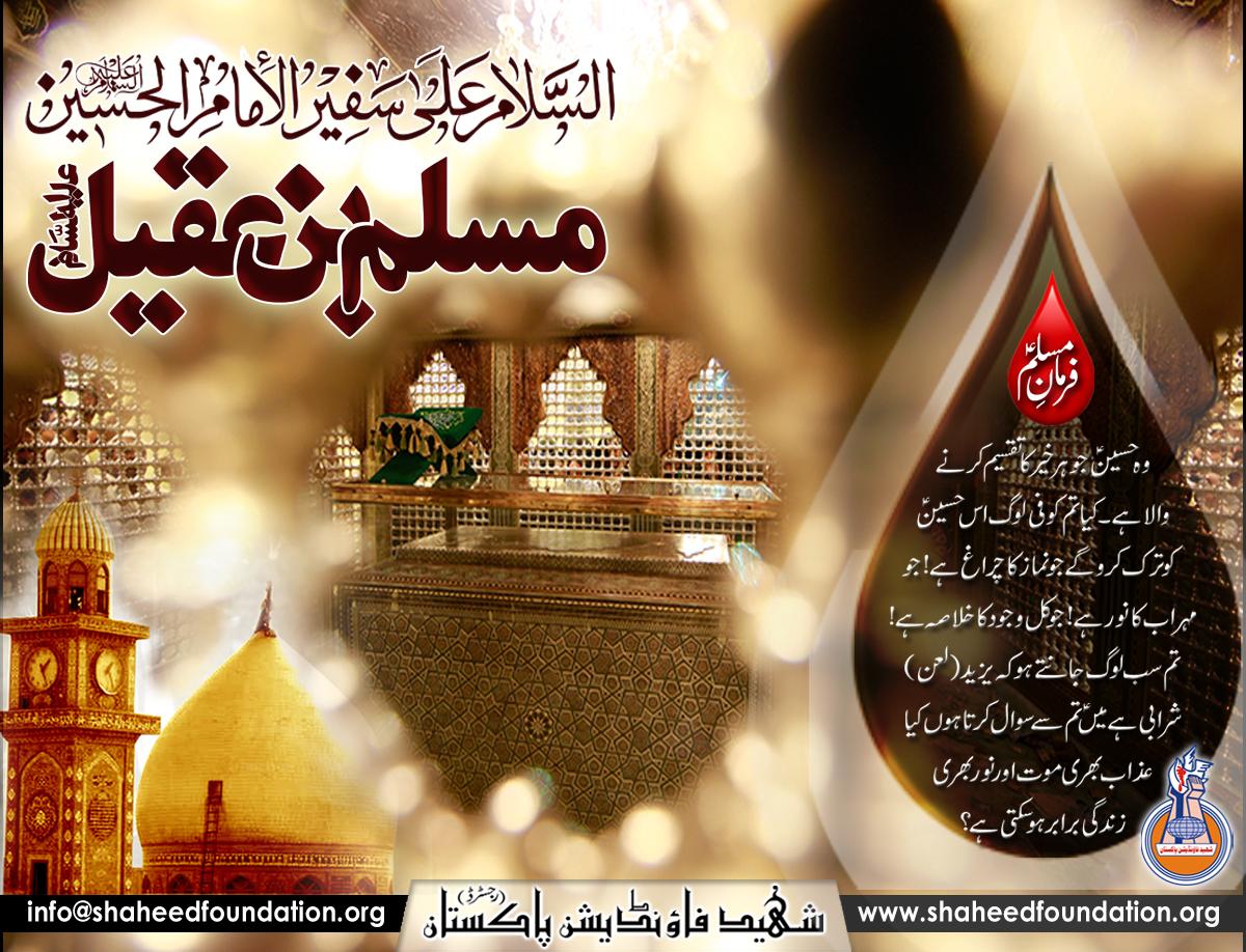 Shahadat Hazrat Muslim Ibn Aqeel Ibn Abi Talib a.s.