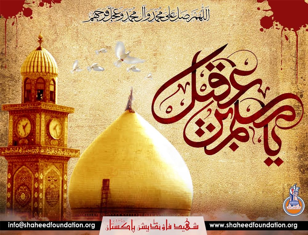 Shahadat Hazrat Muslim