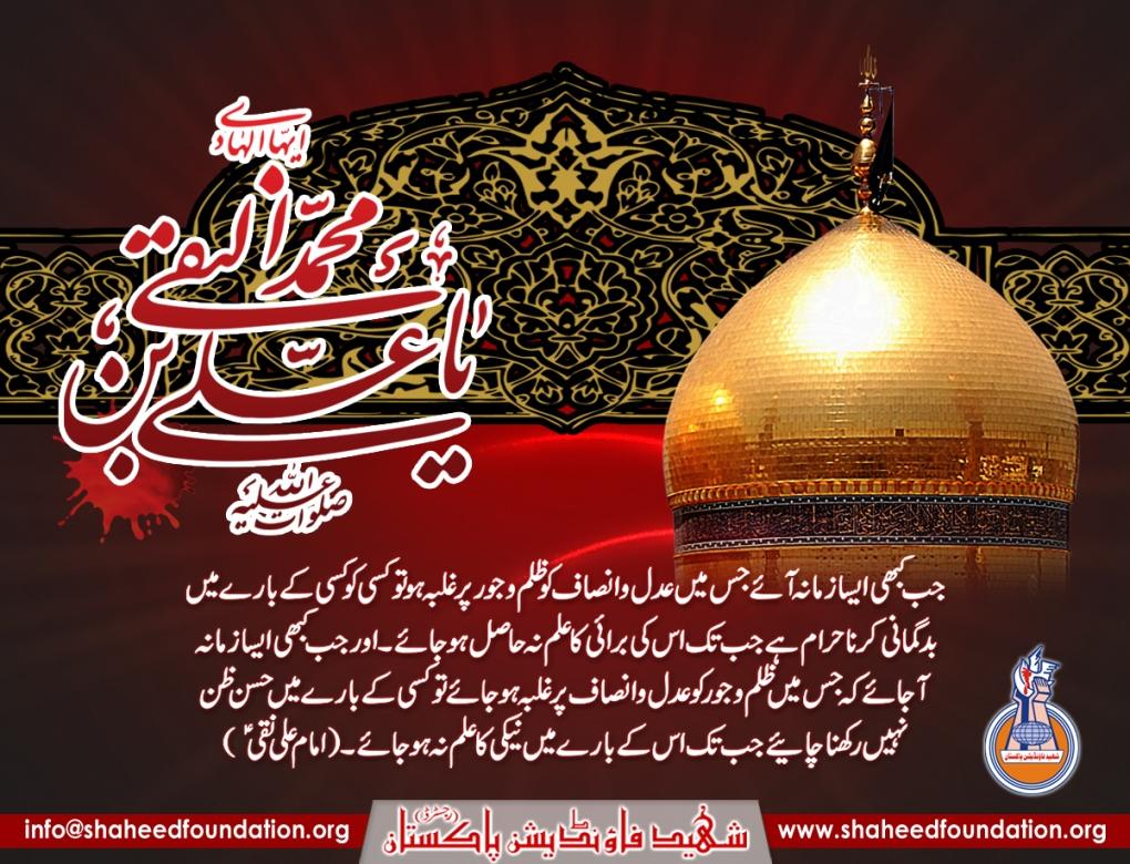 3rd Rajab Shahadat anniversary Imam Ali Naqi (as)