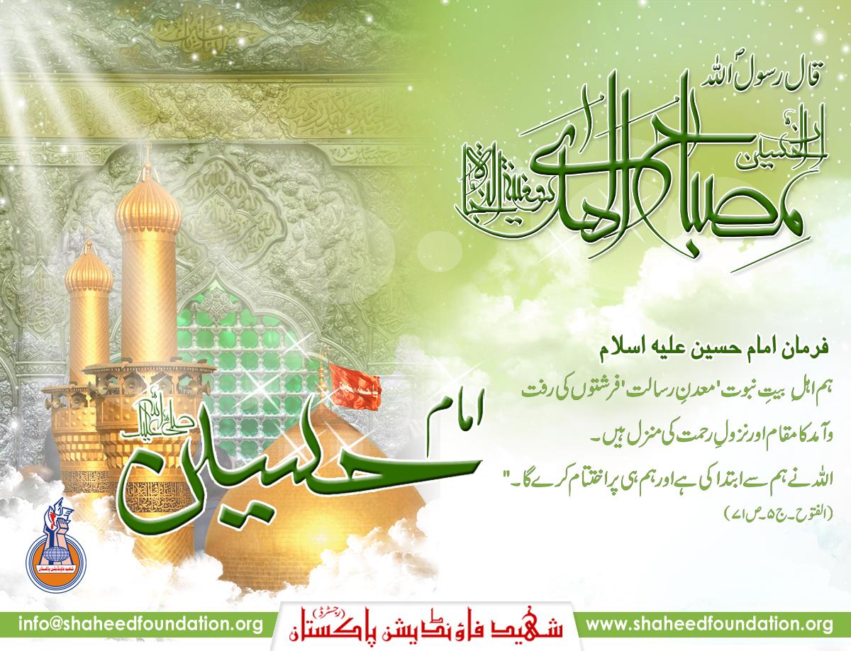 3rd Shabaan :Wiladat-e-Baa Saadat-e-Maula Hussain a.s