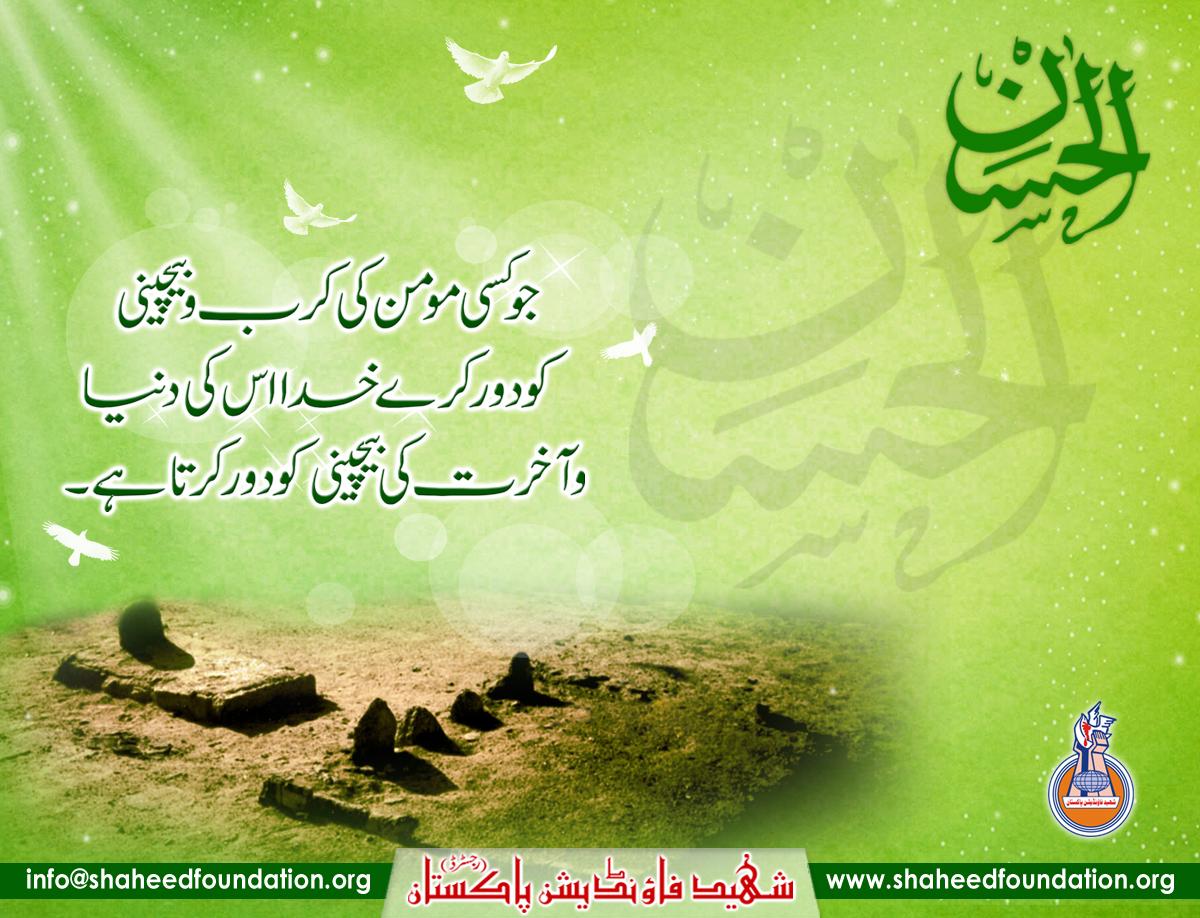 15th Ramadhan : Birth Anniversary of Sibt-e-Akbar-e-Rasool-e-Khuda [SAWW] ,Imam Hasan al-Mujtaba [AS]