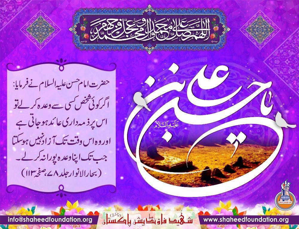 15-Ramadan 2019