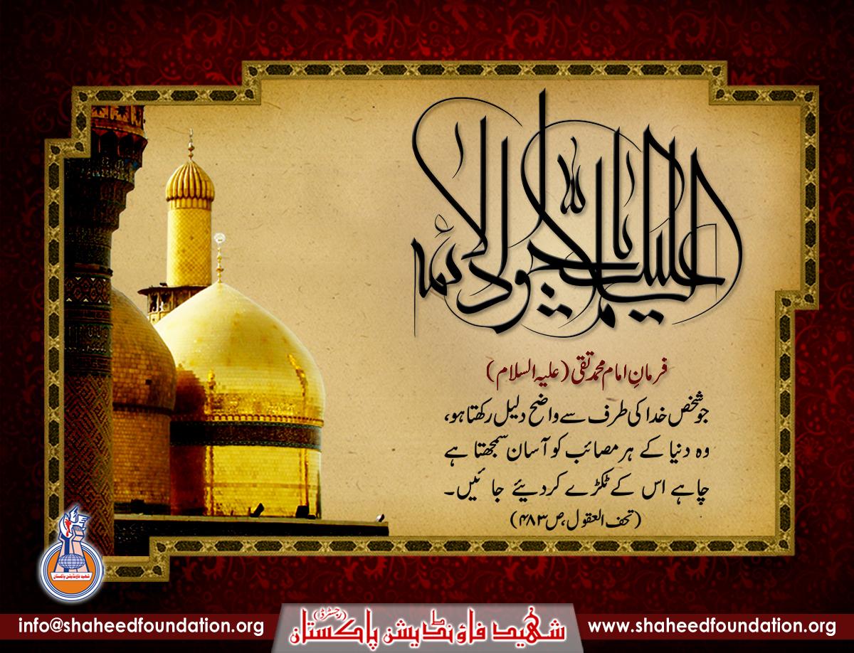 29th Zilqadah : Shahadat Anniversary of Ninth Imam Mohammad Taqi al-Jawad