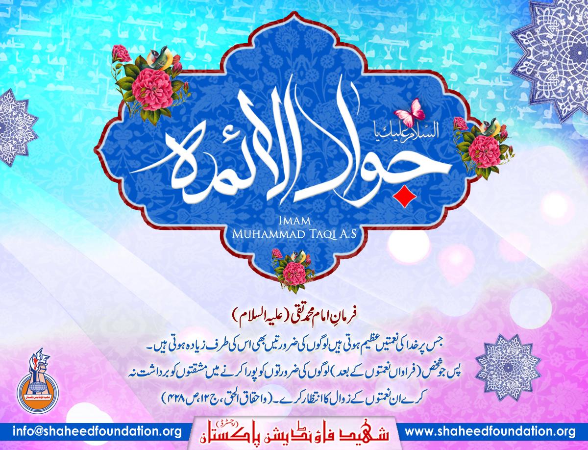 Imam Muhammad Taqi al-Jawad (A.S.)