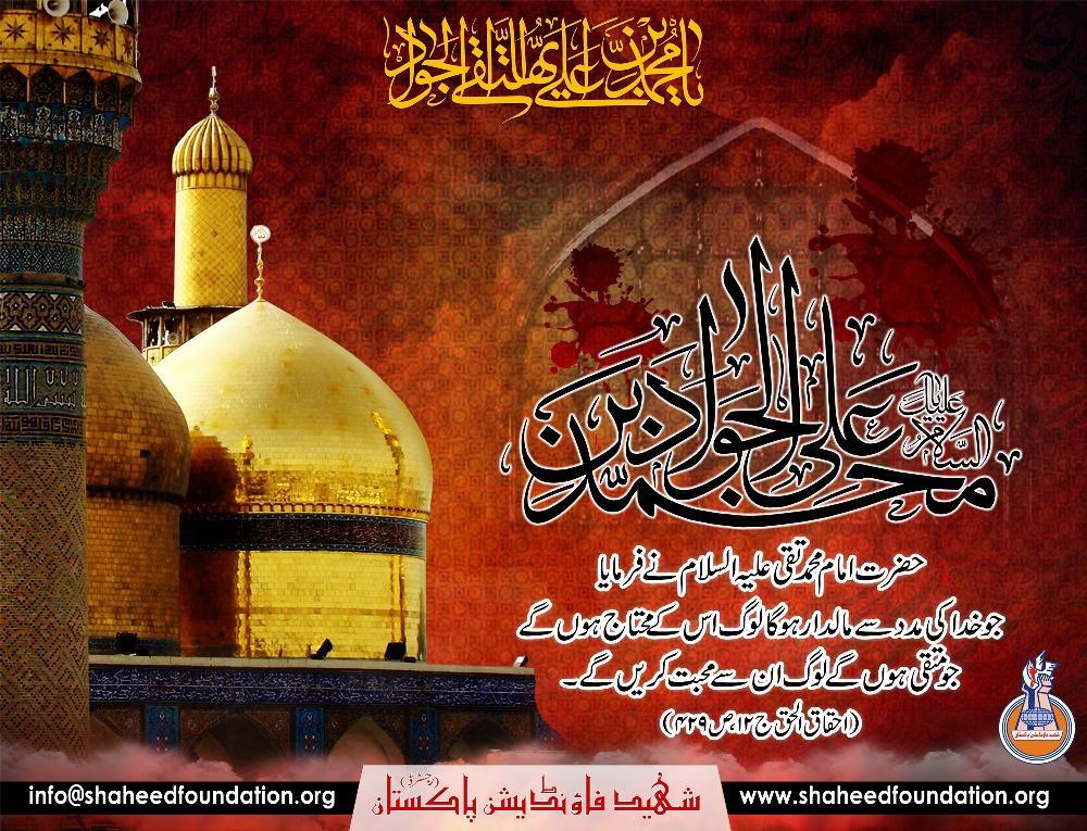 Shahadat Anniversary of Imam Mohammad Taqi Al-Jawad