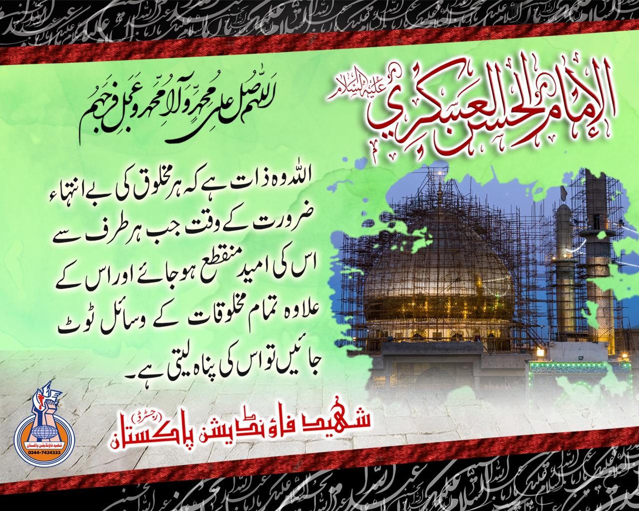 Martyrdom Anniversary Hazrat Imam Hassan Askari(A.S)