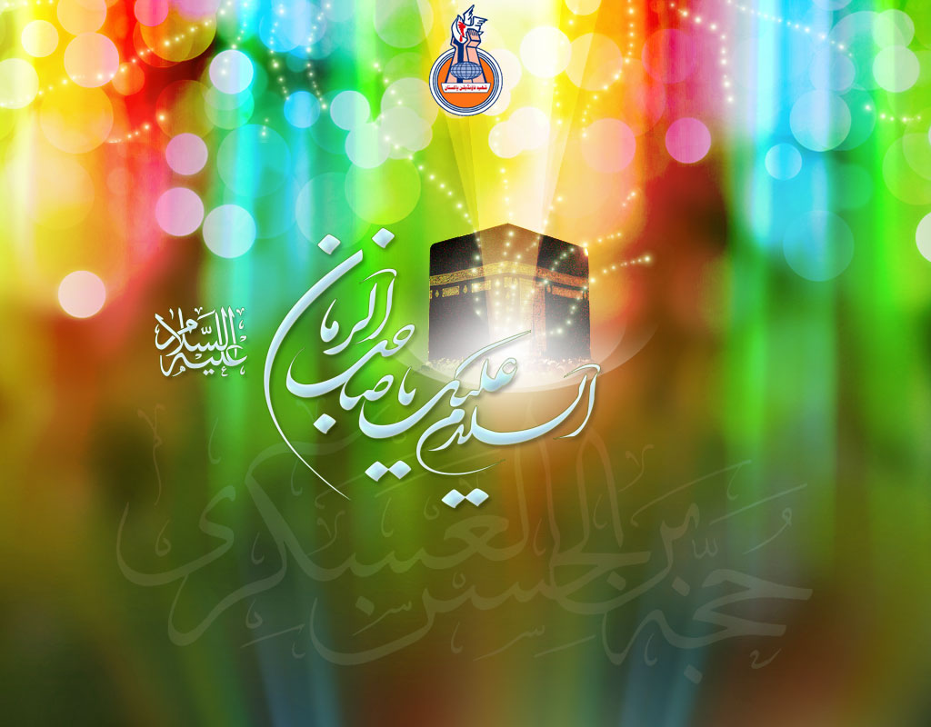 Wiladat-e-baa-saadat-e-Imam-e-Zamana (a.t.f.s) 15th Shaabaan