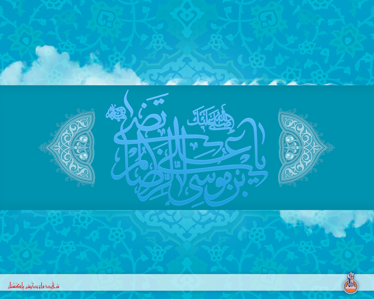 Birth Anniversary Hazrat Imam Raza A.S.