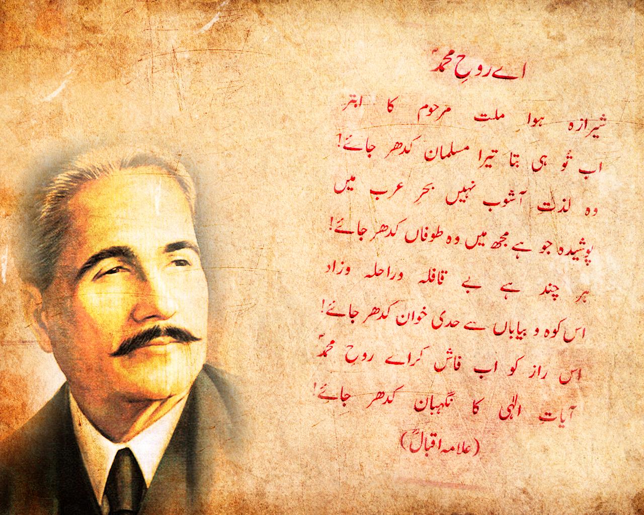 Birth Anniversary of Sitara-e-Buland-e-Mashreq Dr.Allama Muhammad Iqbal [RA].