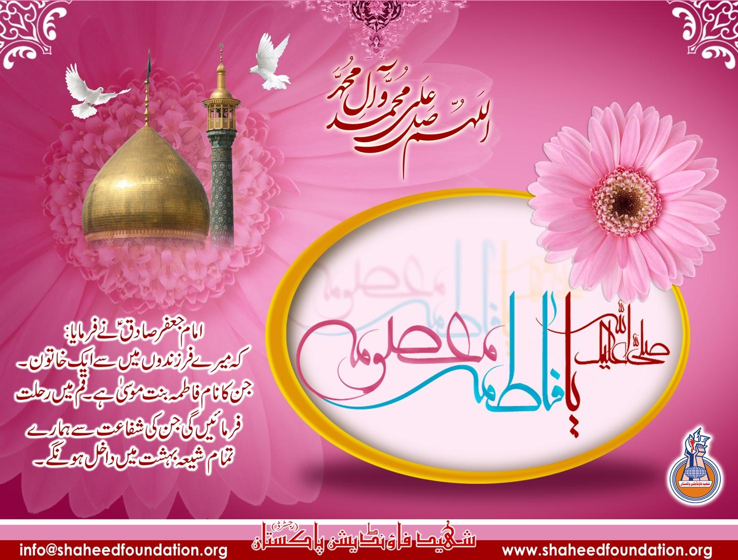 Wiladat Hazrat Fatima Masooma-e-Qum (as)