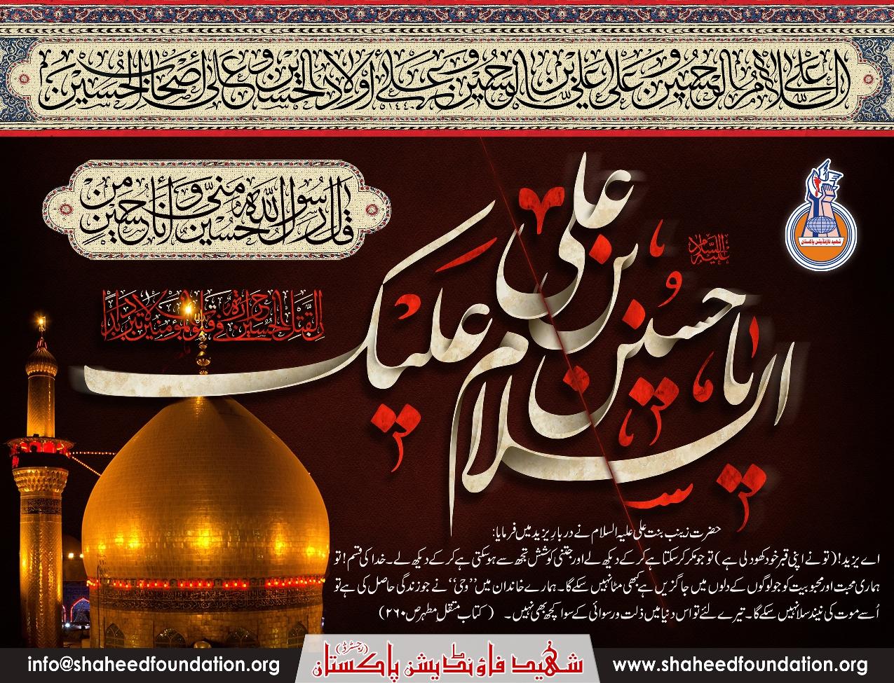 Muharram ul Haram 1441 Hijri