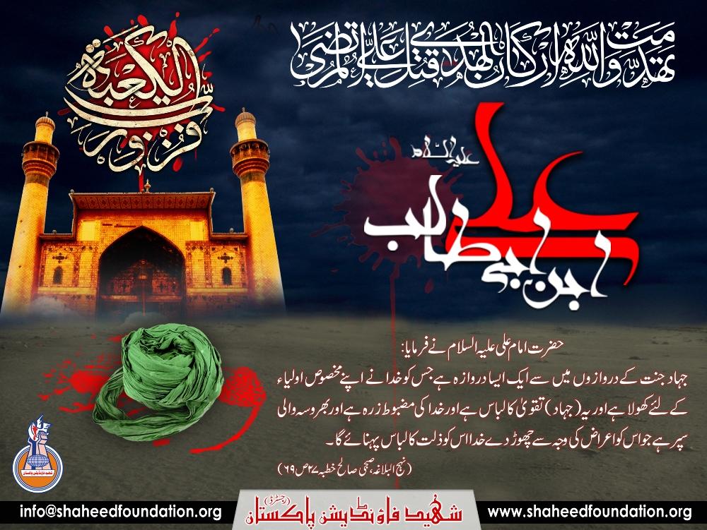 Shahadat Hazrat Imam Ali Ibn e Abi Talib a.s.