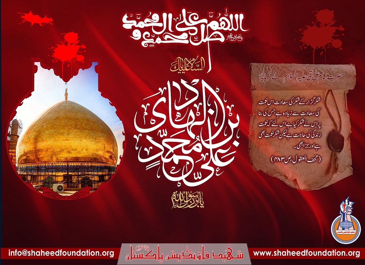 3rd Rajab: Shahadat Anniversary of Imam Ali Naqi al-Hadi [A.S]