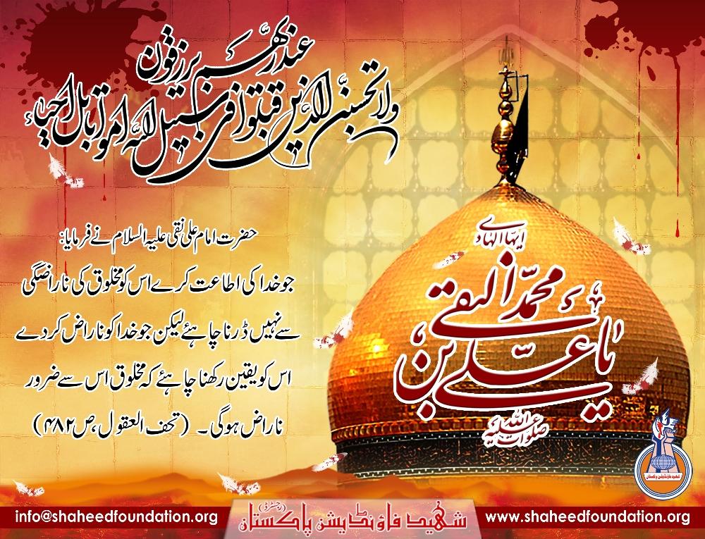 3 Rajab: Shahadat Anniversary of Hazrat Imam Ali Naqi a.s.