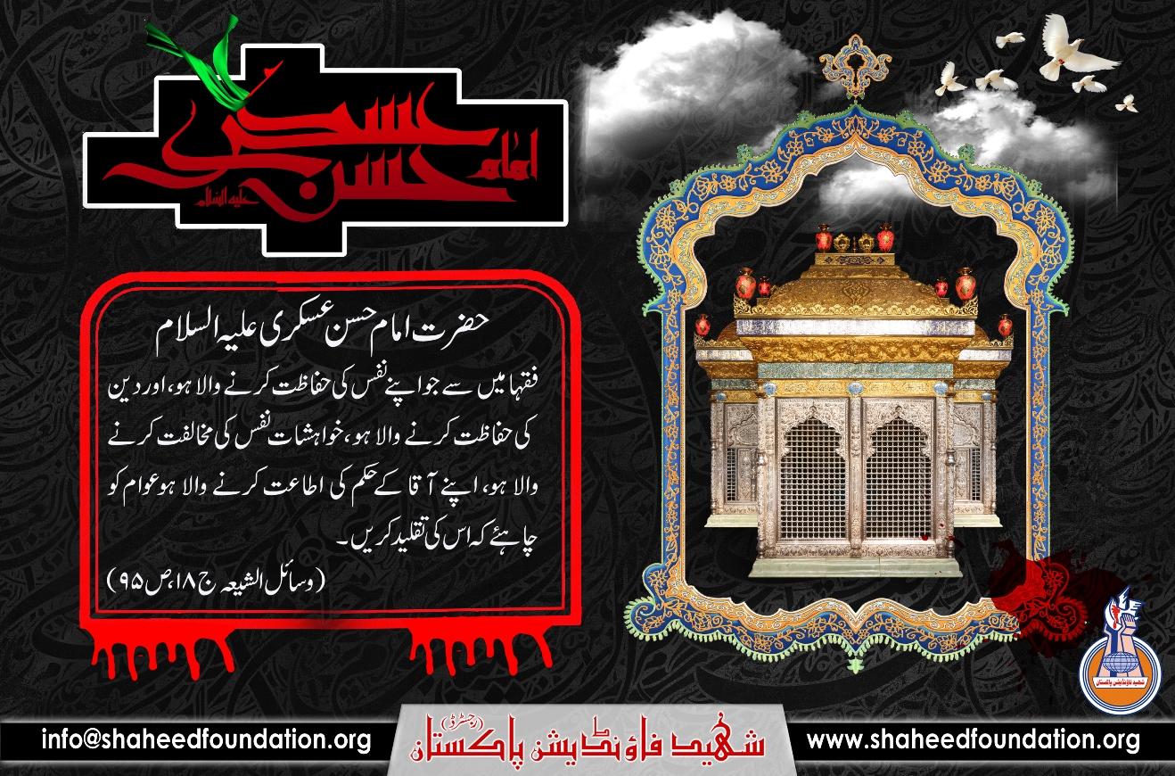 Shahadat Anniversary of Imam Hasan Askari (AS)