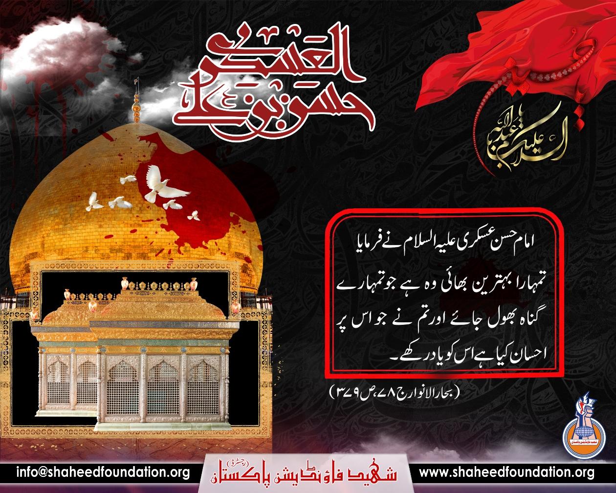 Shahadat Hazrat Imam Hasan Askari a.s.