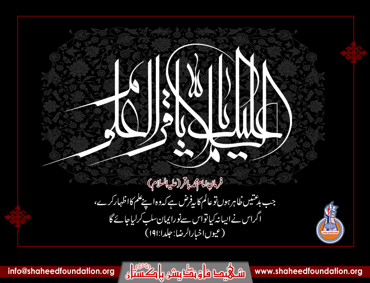 Martyrdom of Imam Muhammad al-Baqir(A.S.)