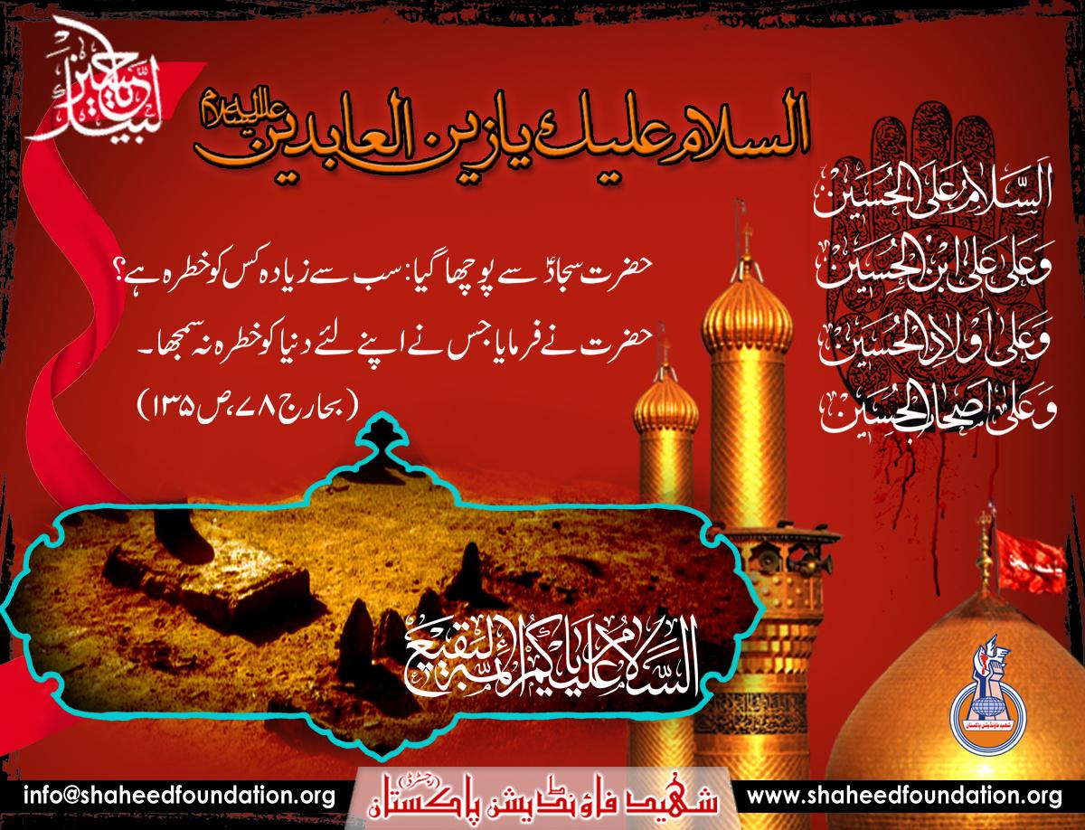 Shahadat Imam Sajjad (A.S)