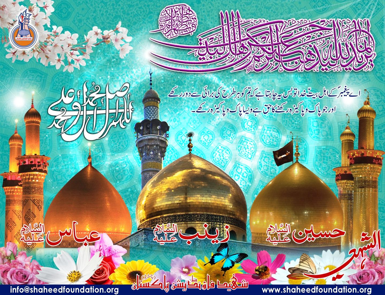 Ibtida-e-Shaaban
