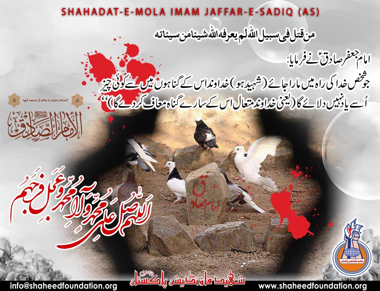 Shahadat Imam Jafar Sadiq a.s.