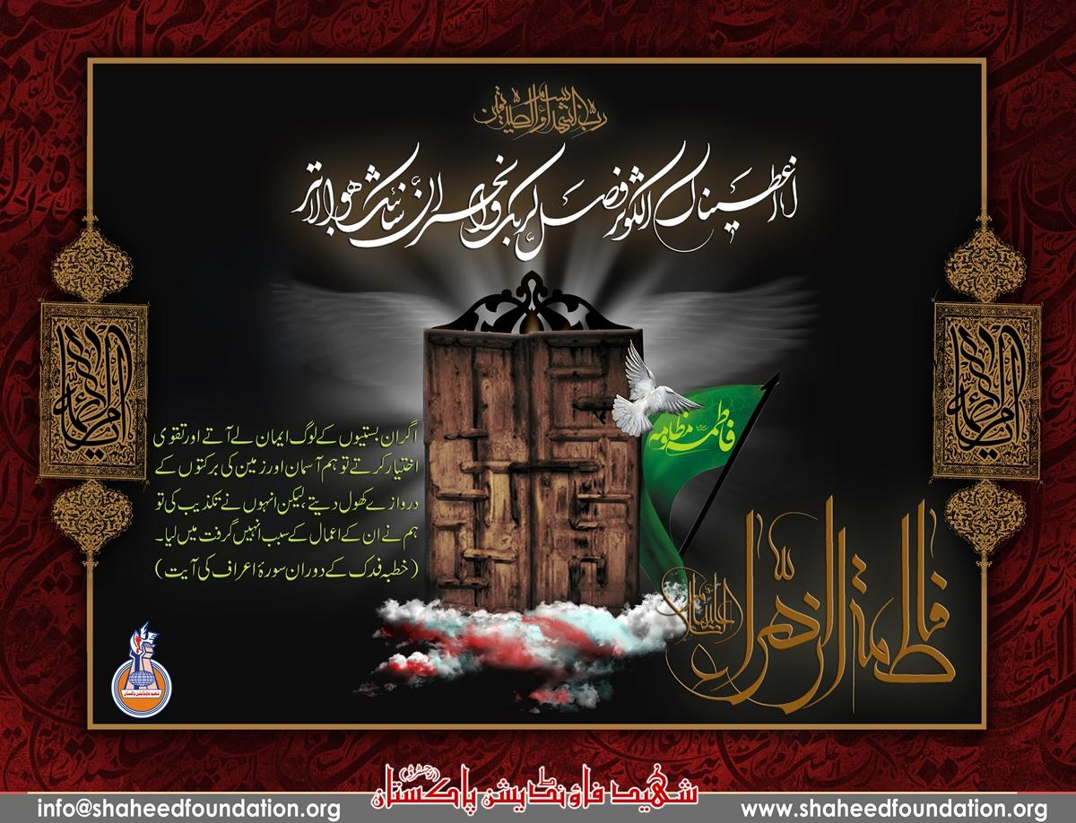 shahadat of Bibi Fatima (sa)