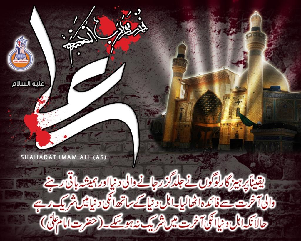 Shahdat Ameer-ul-Momineen, Ali Ibn-e-Abi Talib (as)