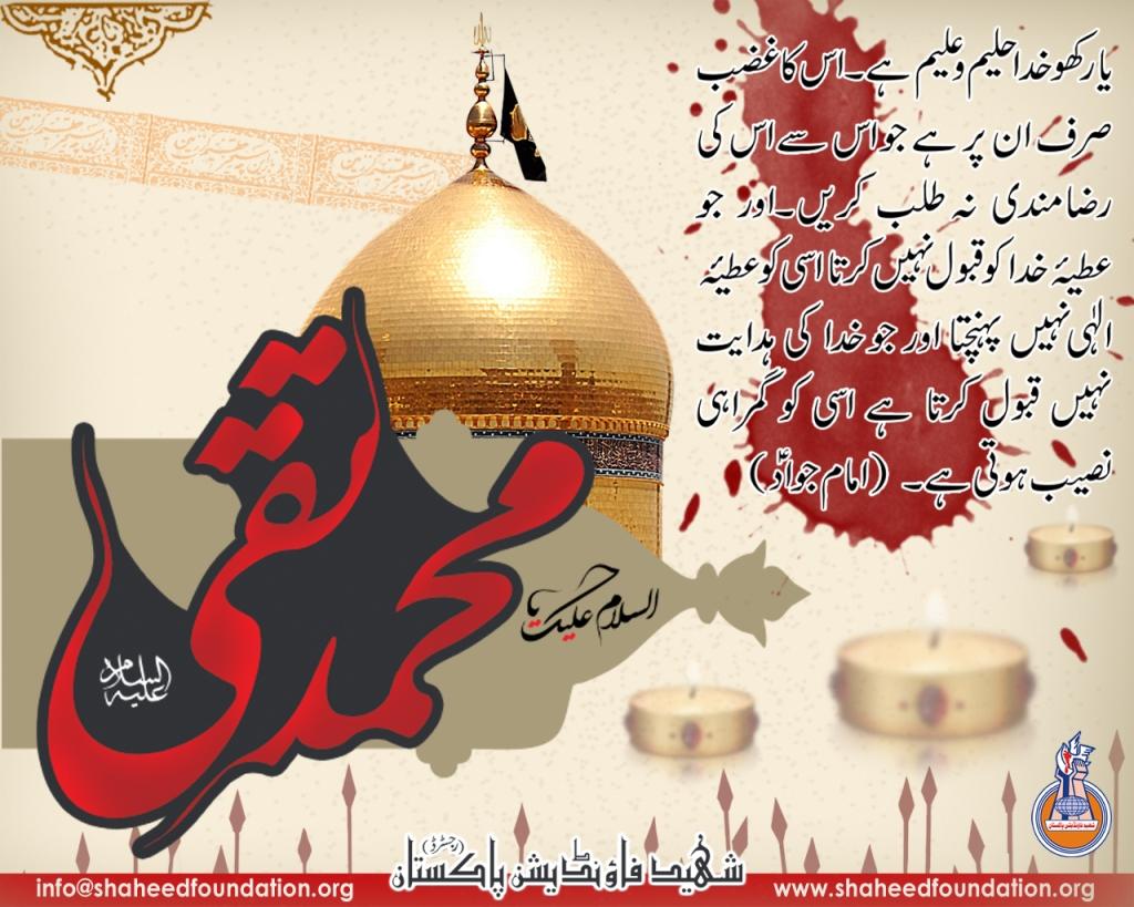 29th Zilqadah: Shahadat Anniversary of Ninth Imam Mohammad Taqi al-Jawad