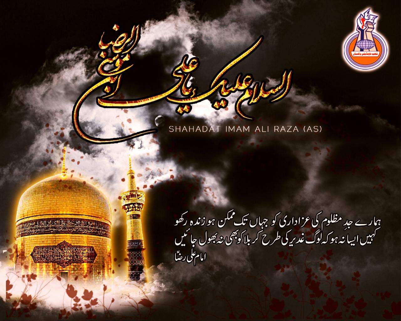 Shahdat Imam Raza