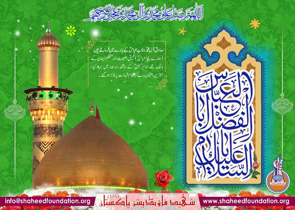 Birth Anniversary of Hazrat Abbas Ibn-e-Ali