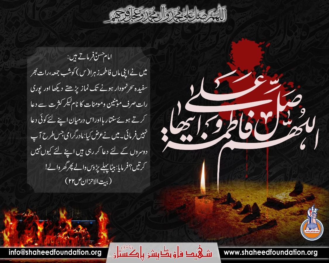 Shahadat Anniversary Hazrat Fatimah s.a.