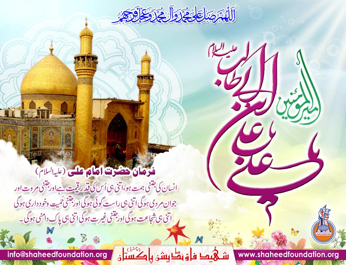 13 Rajab Wiladat Hazrat Ali Ibne Abi Talib a.s