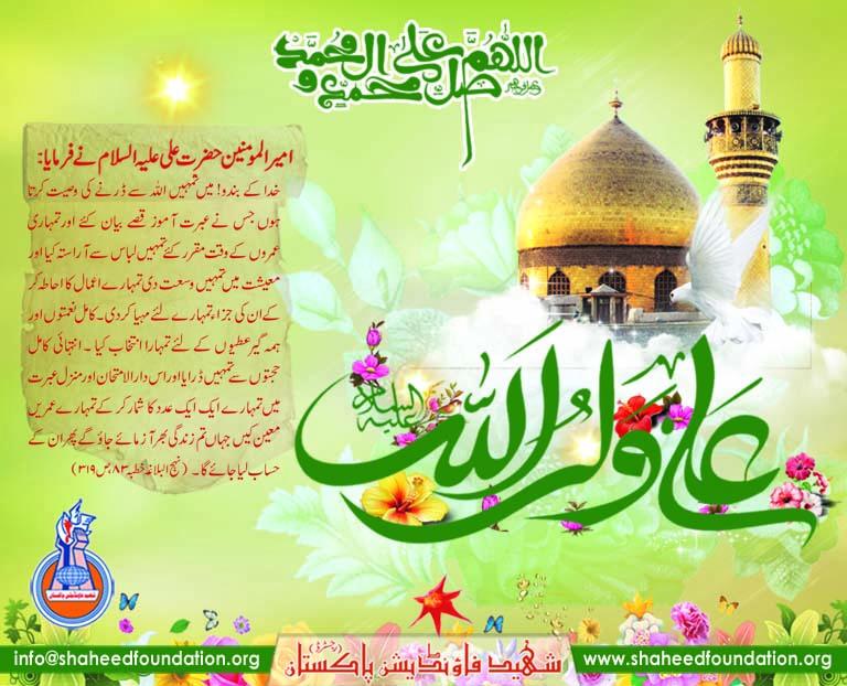 Wiladat e Ameer ul Momineen Ali Ibn e Abi Talib (as)