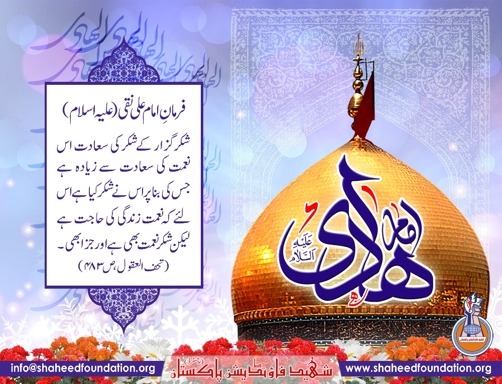 5th Rajab Wiladat Imam Ali Naqi Al Hadi (a.s)