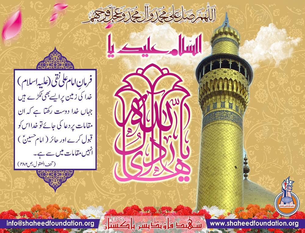 5th Rajab: Willadat Imam Ali Naqi Al Hadi (a.s)