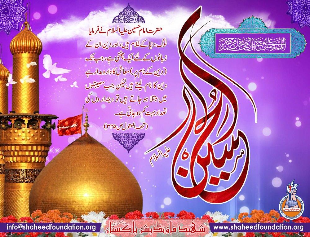 : Birth Anniversary of Sayyid-us-Shohada Imam Hussain [AS]