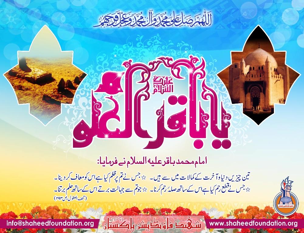 Wiladat Imam Muhammad Baqar a.s.