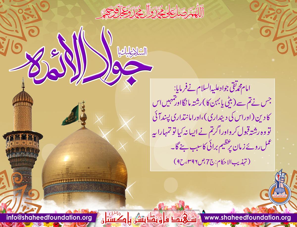 Birth Anniversary Imam Muhammad Taqi al-Jawad [AS]