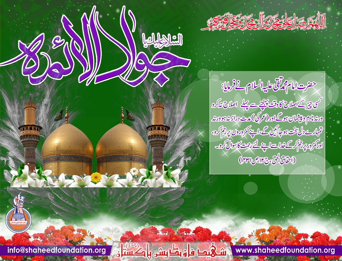 Birth Anniversary Imam Muhammad Taqi al-Jawad [AS]