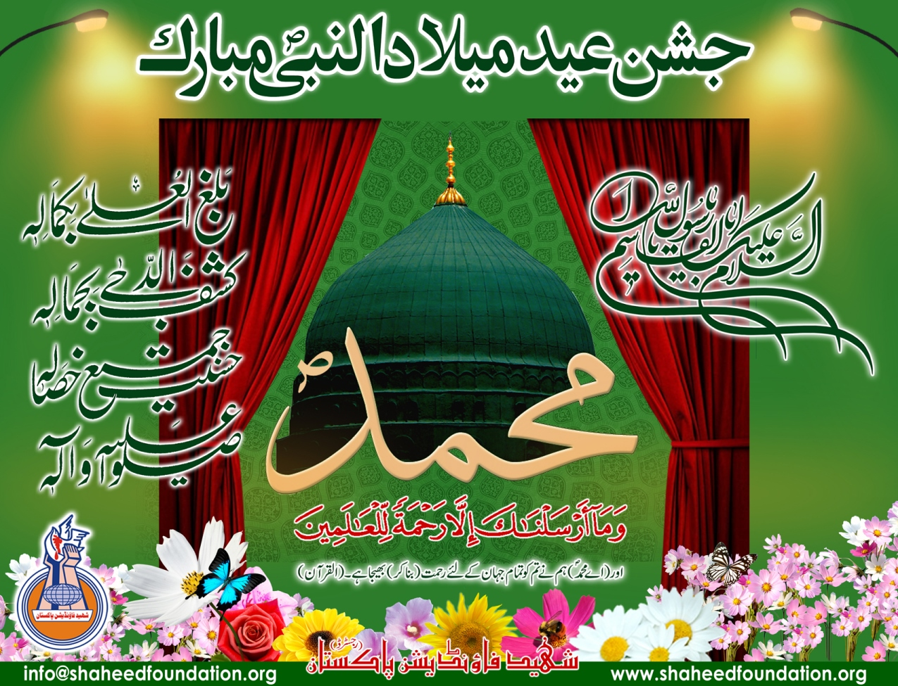 12th Rabi-ul-Awwal to 17th Rabi-ul-Awwal: Hafta-e-Wahdat-e-Islami