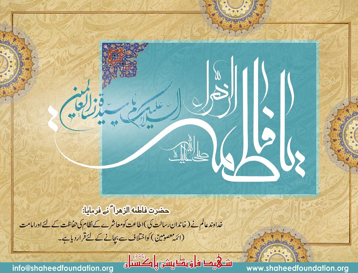 20 Jamadi us Sani Wiladat hazrat Fatima tu Zehra s.a