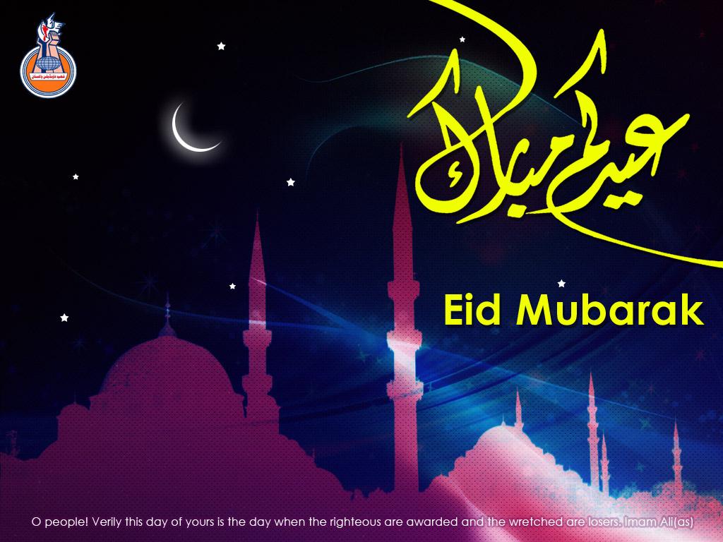 Eid ul Fitar 1433 Hijri