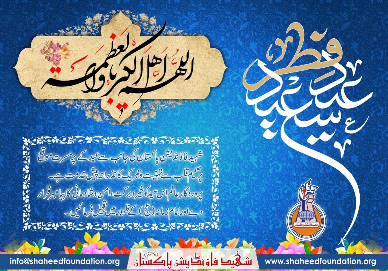 Eid ul Fitar 2019