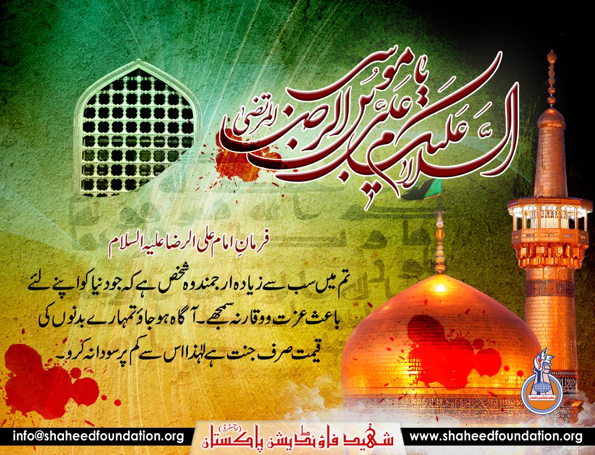 17 Safar Shahadat date of Imam Ali Raza a.s