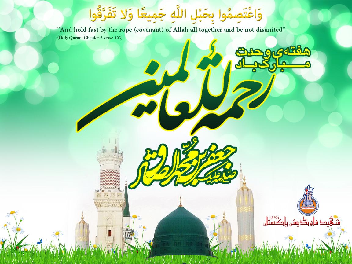 Hafta-e-Wahdat-e-Islami :12th Rabi-ul-Awwal to 17th Rabi-ul-Awwal