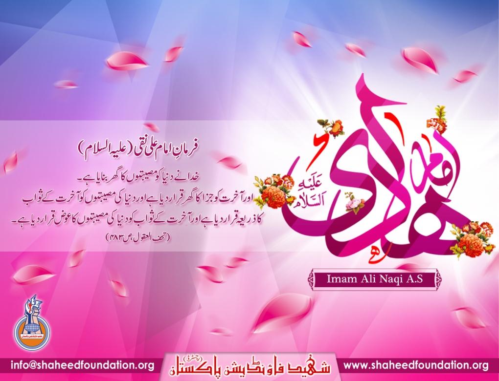 5th Rajab Willadat Imam Ali Naqi Al Hadi (a.s)