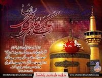 17 Safar: Shahadat Anniversary Hazrat Imam Ali Raza a.s.