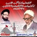 Allaama Mufti Jaffar Hussain