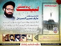 Martyrdom Anniversary of Shaheed Quaid Allama Arif Hussain